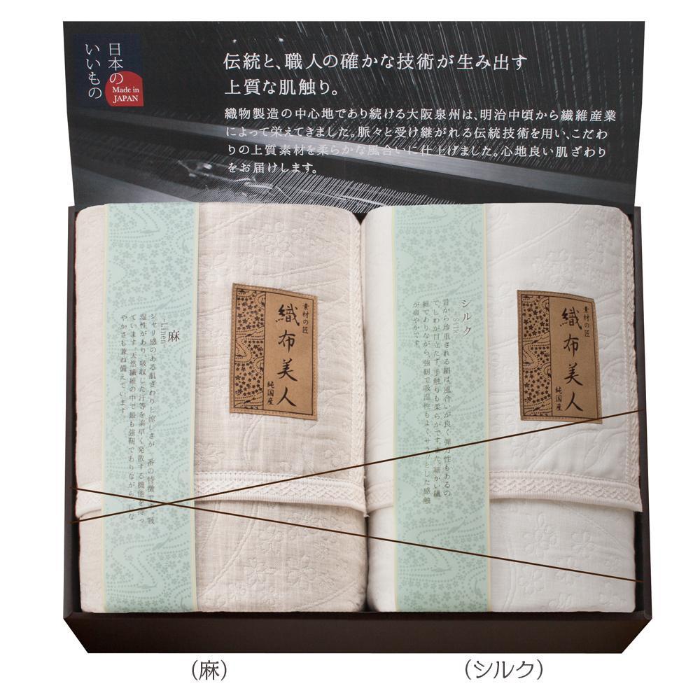 織布美人 素材別6重織ガーゼケット2Pセット ORFG-25072【寝装・寝具 春夏】