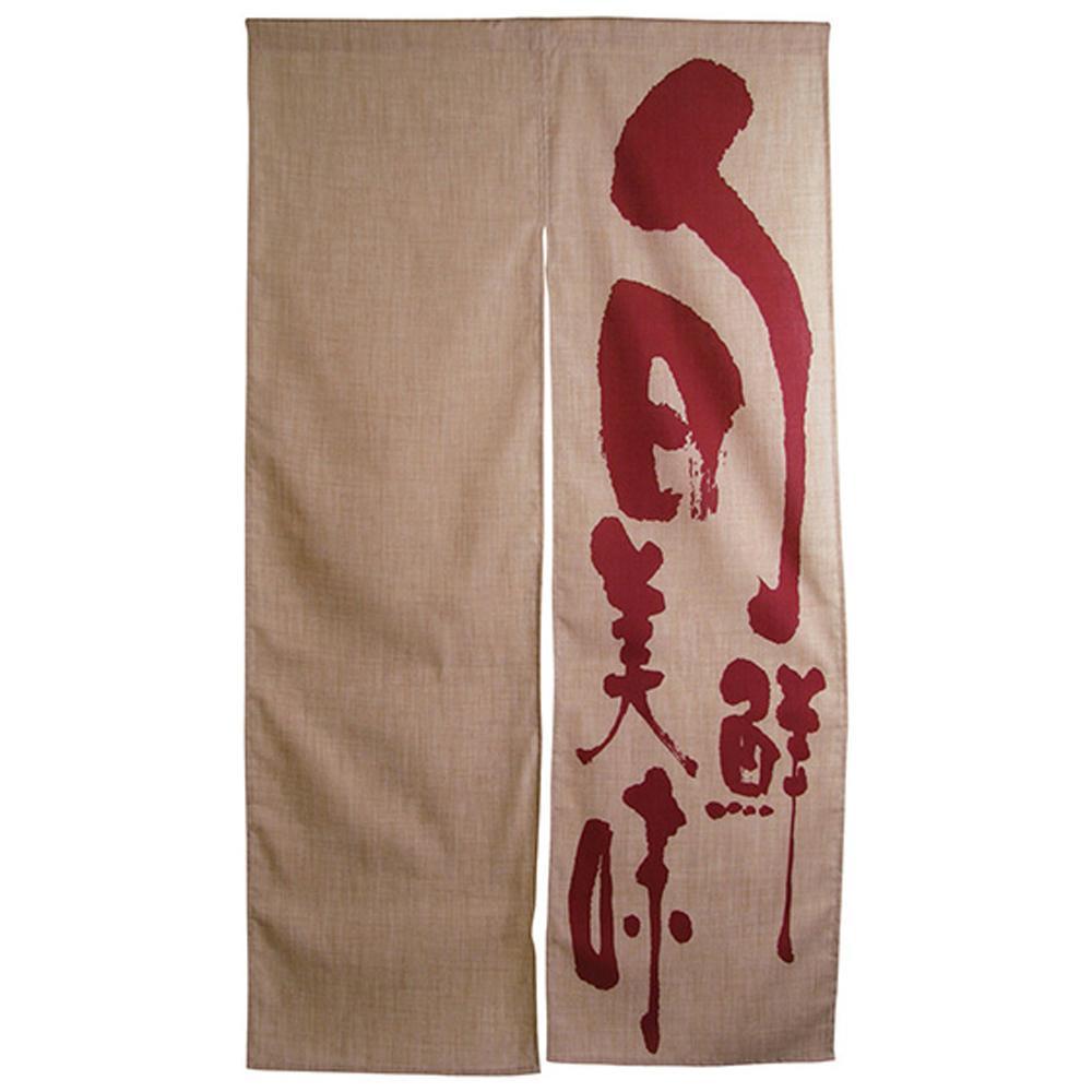 Nエステル麻半間のれん 3535 旬鮮美味【敷物・カーテン】