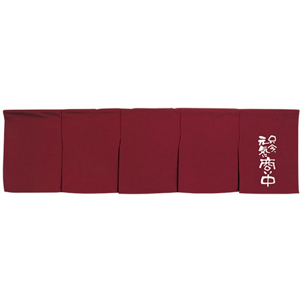 Nシャンタン5巾のれん 4304 商い中 えんじ【敷物・カーテン】