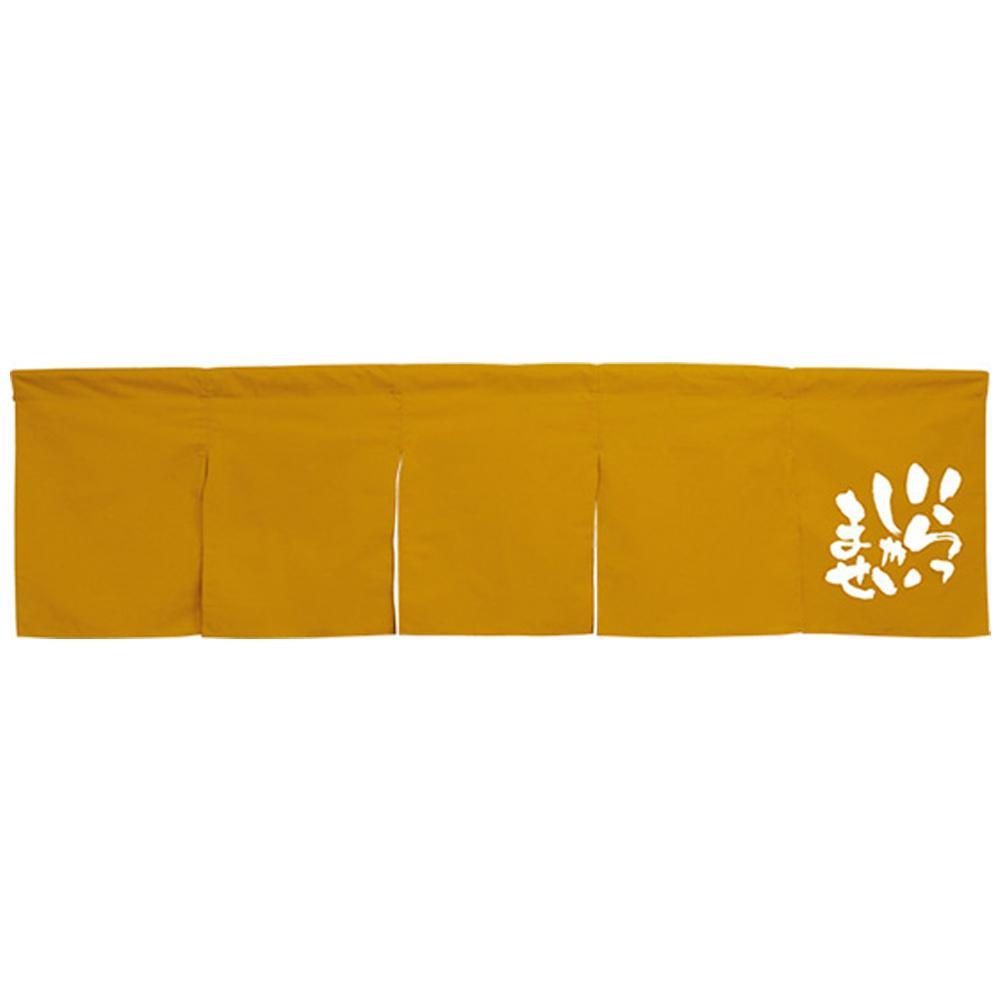 Nシャンタン5巾のれん 4306 いらっしゃいませ くちなし【敷物・カーテン】