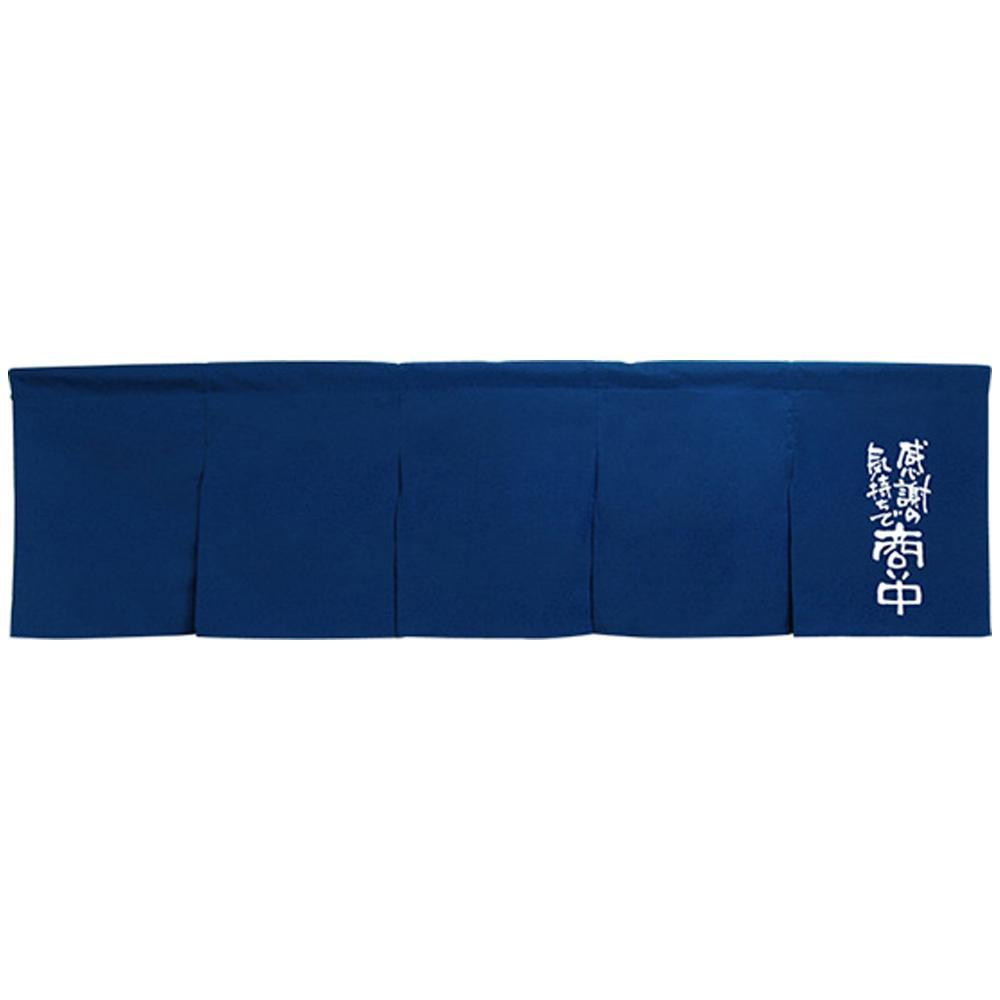 Nシャンタン5巾のれん 4301 商い中 こん【敷物・カーテン】