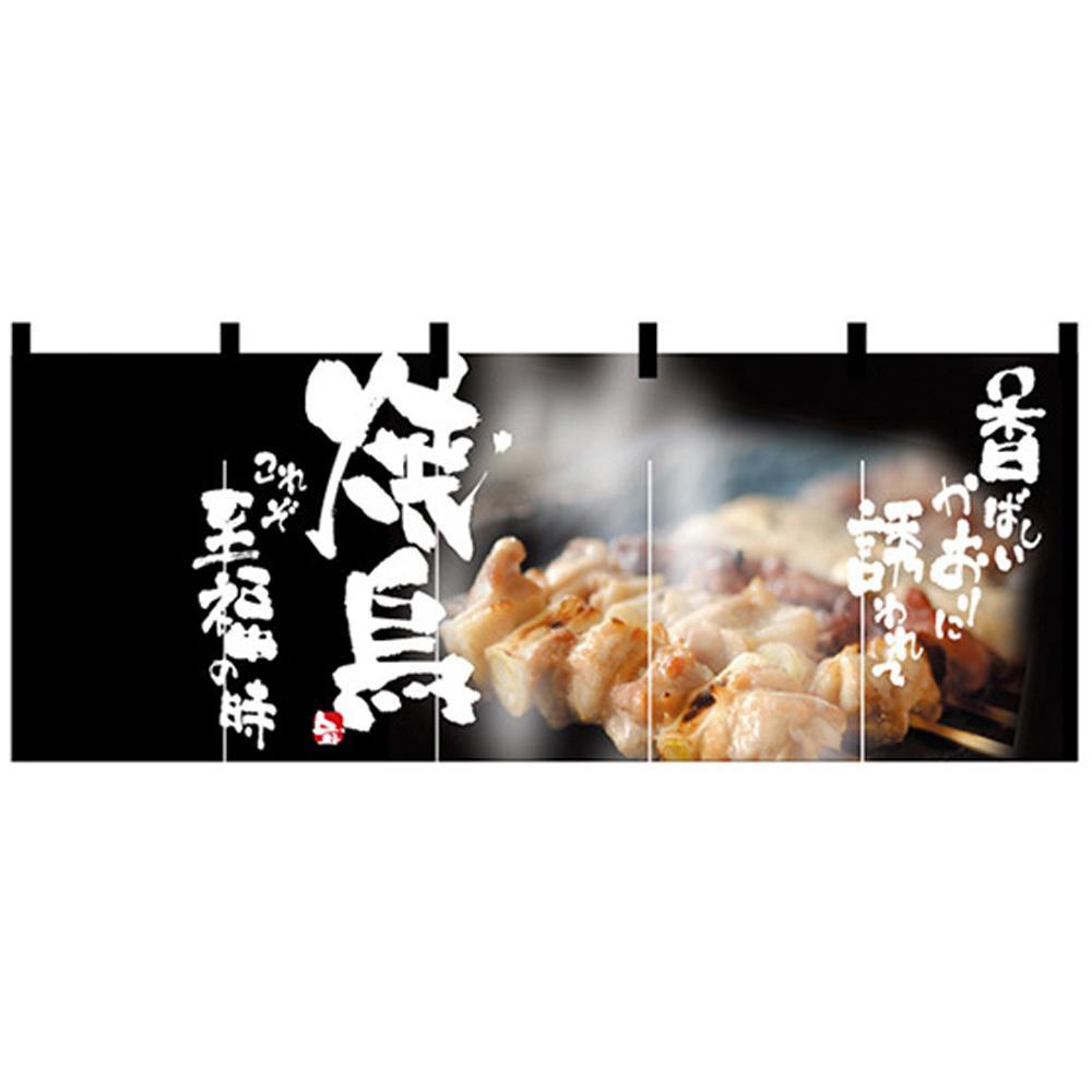 Nフルカラーのれん 2510 焼鳥【敷物・カーテン】