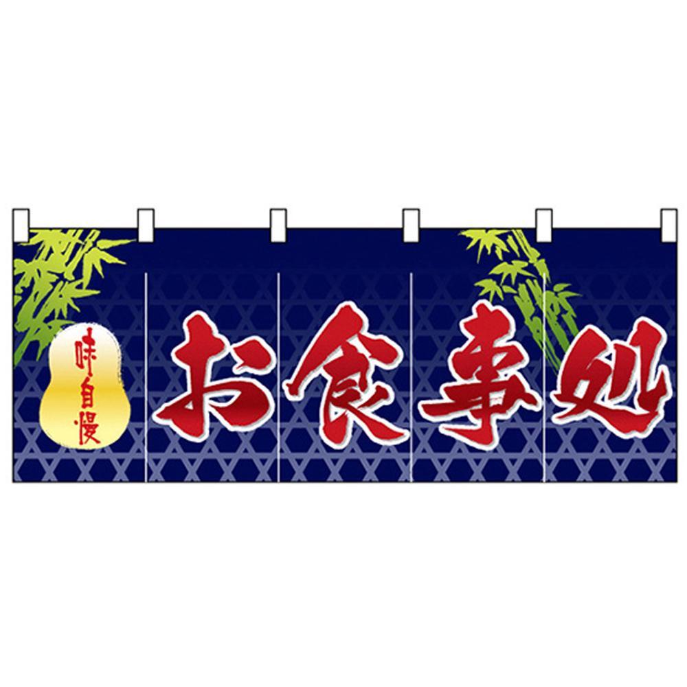 Nフルカラーのれん 3942 味自慢 お食事処【敷物・カーテン】