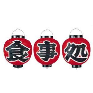 遠藤商事 ビニール提灯 9号 丸型セット 食事処 3ヶセット b366 YTY07006【敷物・カーテン】