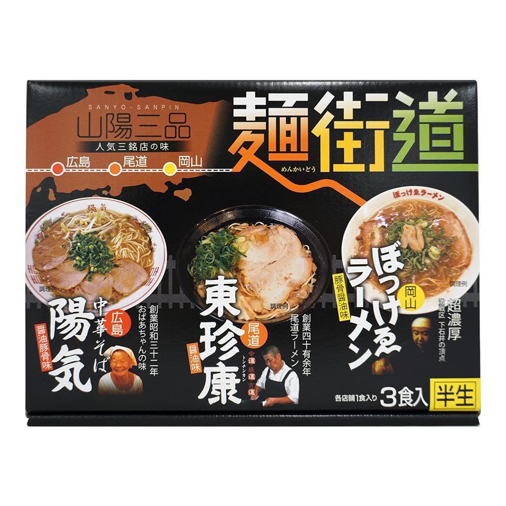 【代引き・同梱不可】箱入 山陽三品麺街道 3食入 20箱【麺類】