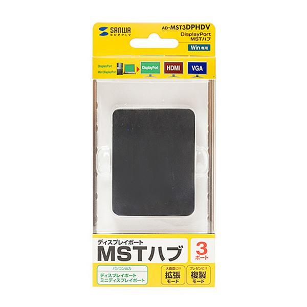 接続してすぐに使用可能! サンワサプライ DisplayPortMSTハブ(DisplayPort/HDMI/VGA) AD-MST3DPHDV【PC・携帯関連】