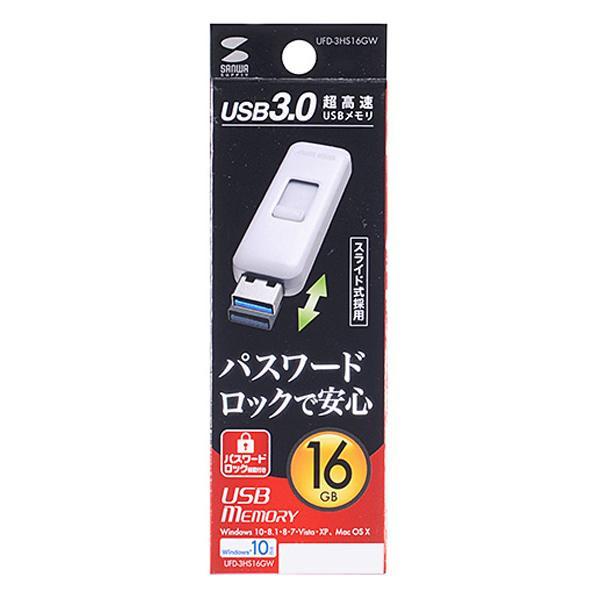 サンワサプライ USB3.0メモリ UFD-3HS16GW【PC・携帯関連】