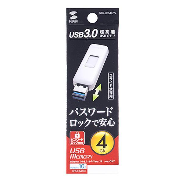 サンワサプライ USB3.0メモリ UFD-3HS4GW【PC・携帯関連】