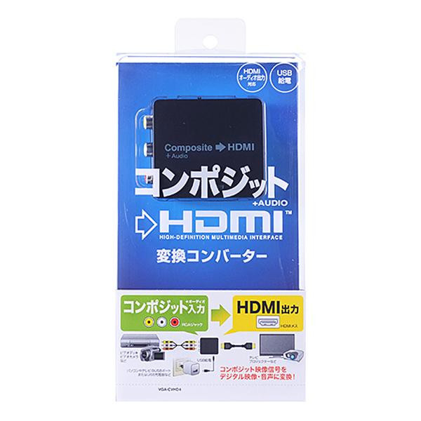 サンワサプライ コンポジット信号HDMI変換コンバータ VGA-CVHD4【デジタルカメラ】