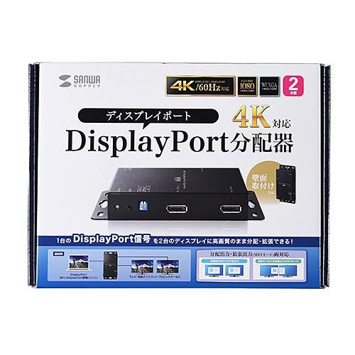サンワサプライ 4K対応DisplayPort分配器(2分配) VGA-DPSP2【オーディオ】