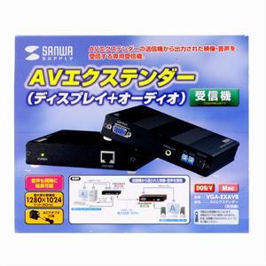 サンワサプライ AVエクステンダー(受信機) VGA-EXAVR【オーディオ】