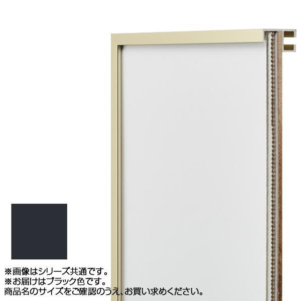 アルナ アルミフレーム デッサン額 T25 ブラック 正方形500角 2369【文具】
