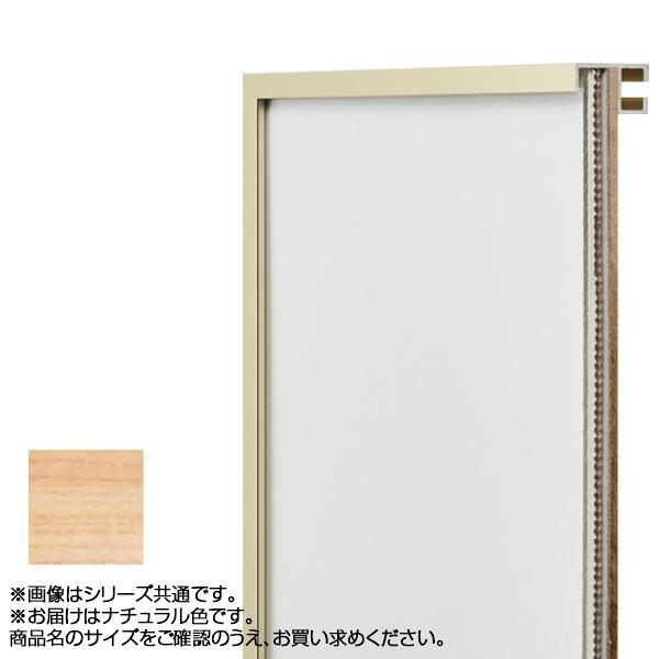 アルナ アルミフレーム デッサン額 T25 ナチュラル コピー紙B3 11399【文具】
