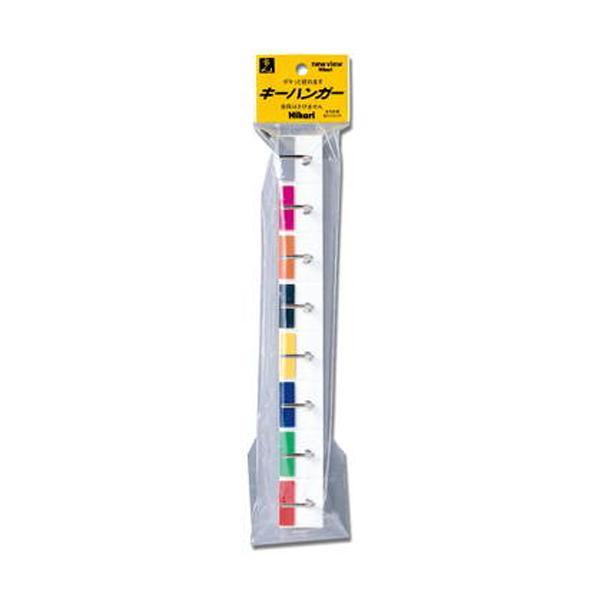 便利なキーハンガー キーハンガー 新作販売 8連 00782265-001 KH-8連 ファクトリーアウトレット 収納用品