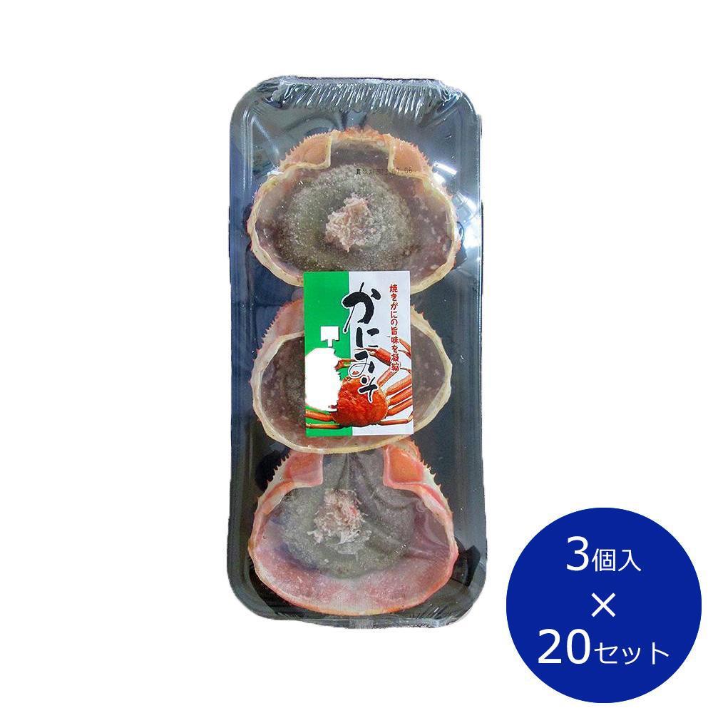【代引き・同梱不可】ケイ・シェフ かにみそ甲ら焼き 3個入×20セット【水産物・水産加工品】