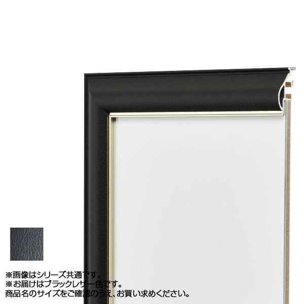 アルナ アルミフレーム デッサン額 フレ ブラックレザー 正方形500 11520【文具】