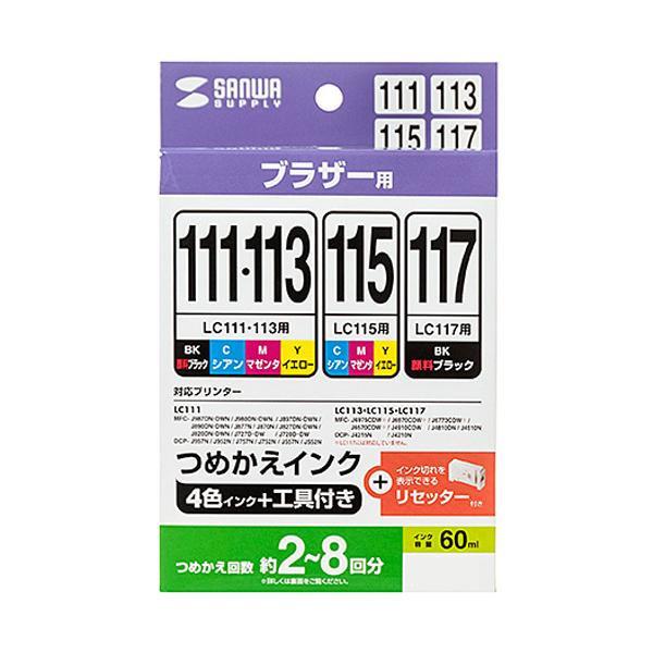 サンワサプライ 詰め替えインク LC111・113・115・117対応 4色・各60mL INK-LC113BS60RN【文具】