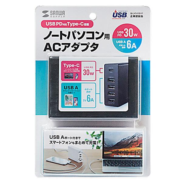 サンワサプライ USB Power Delivery対応AC充電器(5ポート・合計60W・ブラック) ACA-PD57BK【PC・携帯関連】