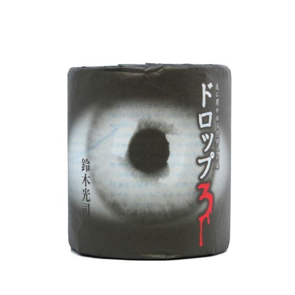 ホラーなトイレットペーパー 鈴木光司 ドロップ 3 100個入 2993【アイデアバス・トイレ】