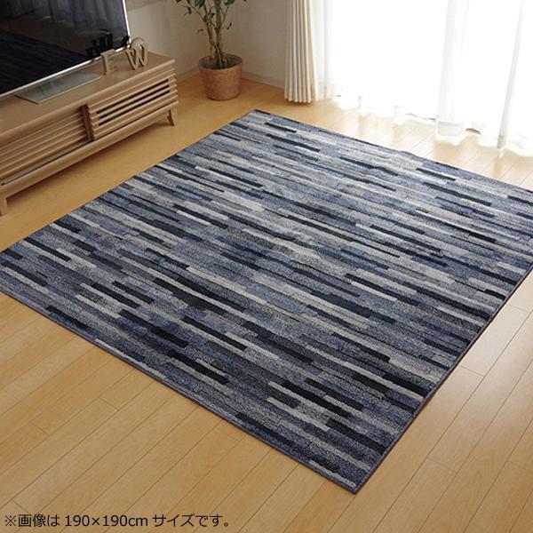 ラグ カーペット 『マットーネ』 ブルー 約190×190cm 4723179【敷物・カーテン】