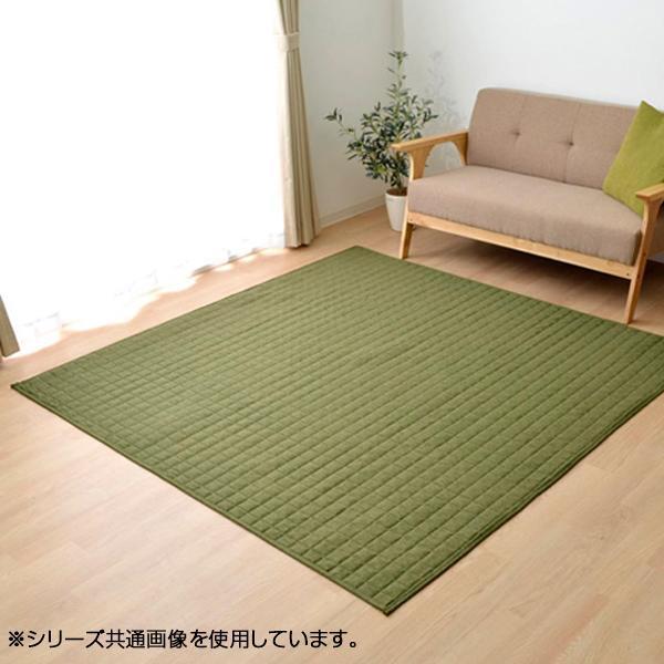 ラグ カーペット 『コルム』 グリーン 約200×250cm ホットカーペット対応 4514039【敷物・カーテン】