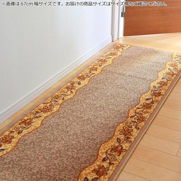 廊下敷 『リーガ』 ベージュ 80×540cm 2006250【敷物・カーテン】