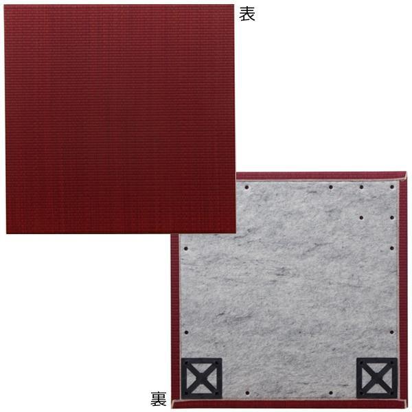 純国産 ユニット置き畳 『プラード』 レッド 約70×70×1.7cm 8314409【敷物・カーテン】