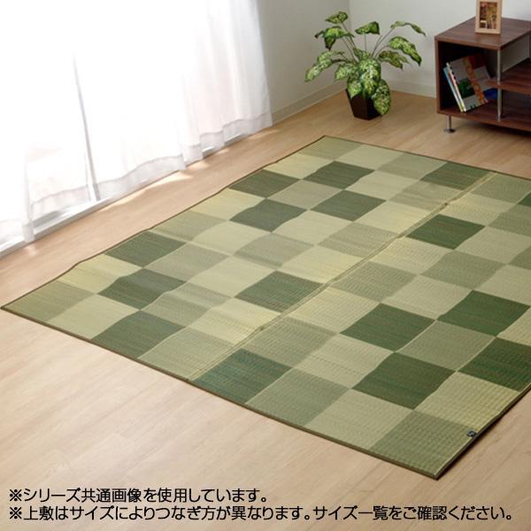 純国産 い草ラグカーペット 『Fブロック』 グリーン 約191×250cm 8220930【敷物・カーテン】