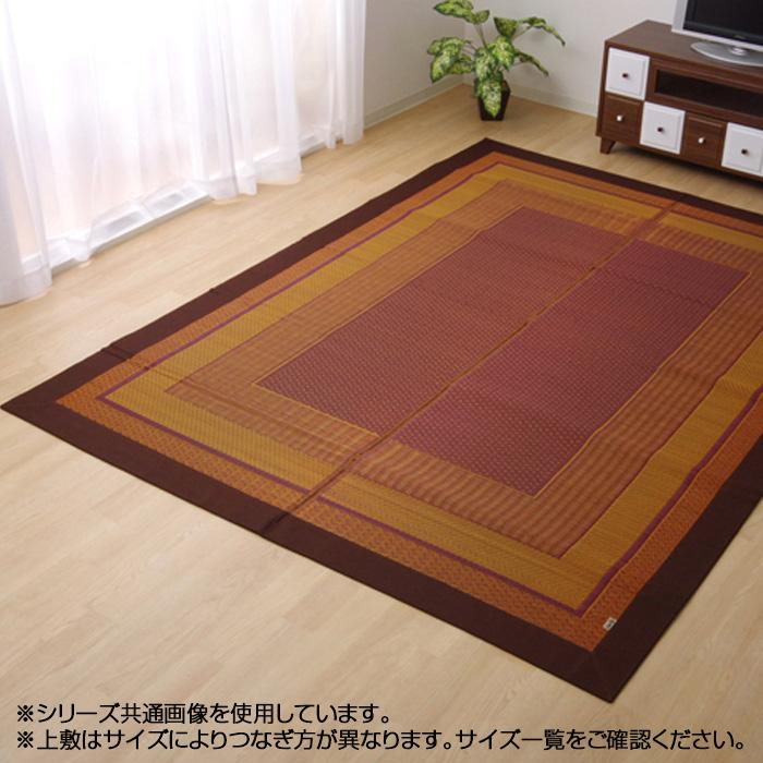 純国産 い草ラグカーペット 『DXランクス総色』 ワイン 約176×230cm【敷物・カーテン】