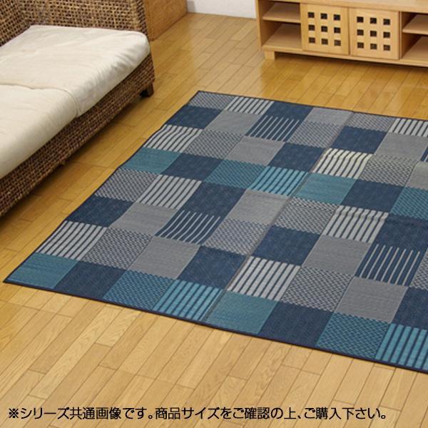 純国産 い草花ござカーペット ラグ 『京刺子』 ブルー 本間2畳(約191×191cm) 4110112【敷物・カーテン】