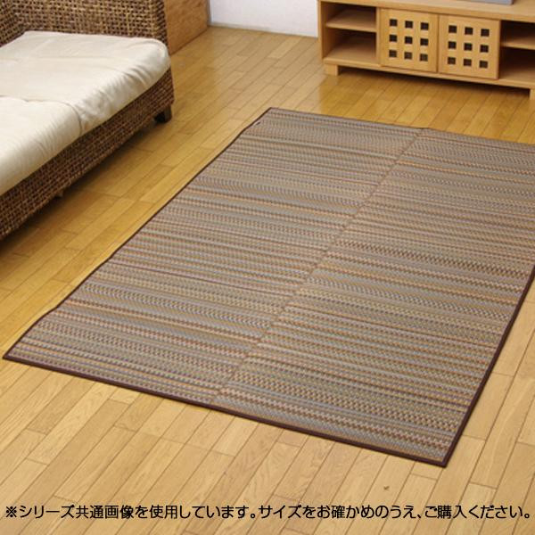 純国産 い草ラグカーペット 『Fバリアス』 ブラウン 約191×250cm 8226230【敷物・カーテン】