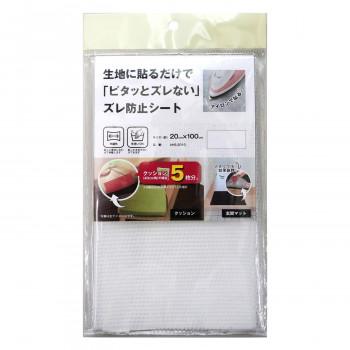 ピタッとズレない ズレ防止シート アイロンで生地に貼るだけ 20cm×100cm C 時間指定不可 送料無料 AHS-2010