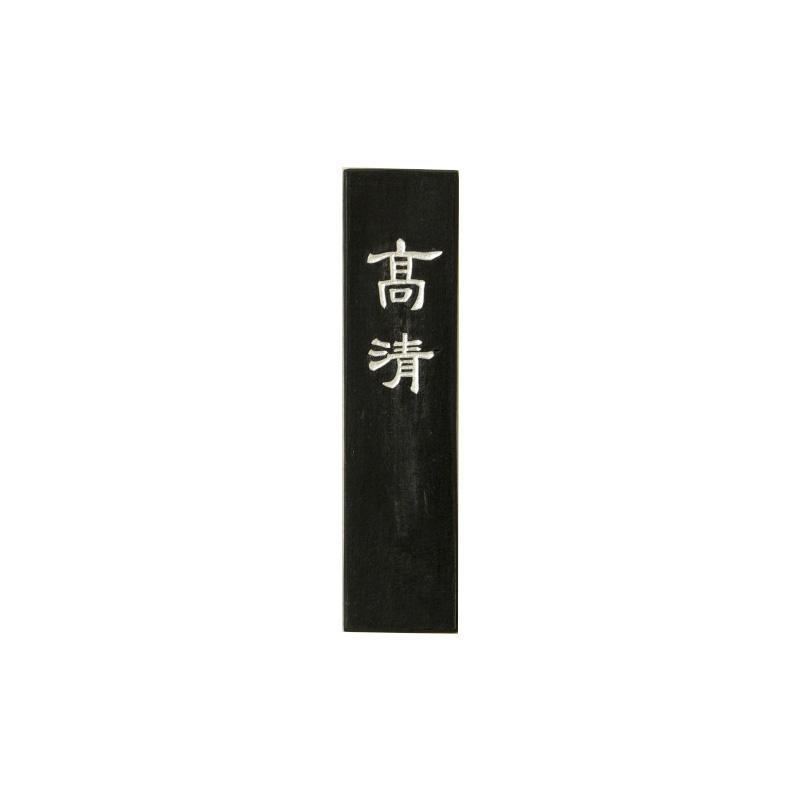 古梅園 漆墨 高清 1.0丁【文具】