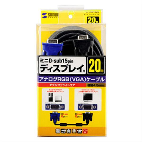 サンワサプライ ディスプレイケーブル 20m KC-VMH200【PC・携帯関連】