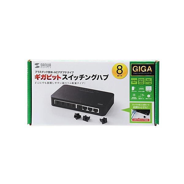 サンワサプライ Giga対応スイッチングハブ(8ポート) LAN-GIH8APN【PC・携帯関連】
