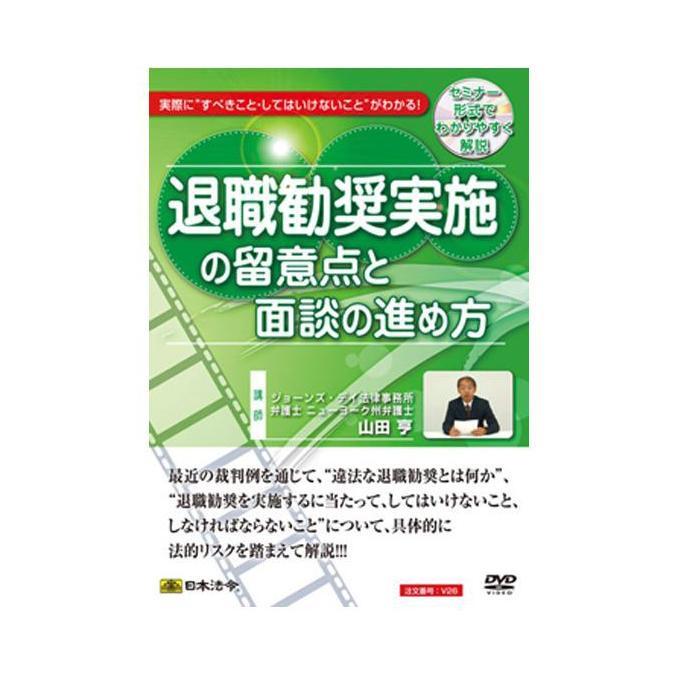 DVD 退職勧奨実施の留意点と面談の進め方 V26【CD/DVD】