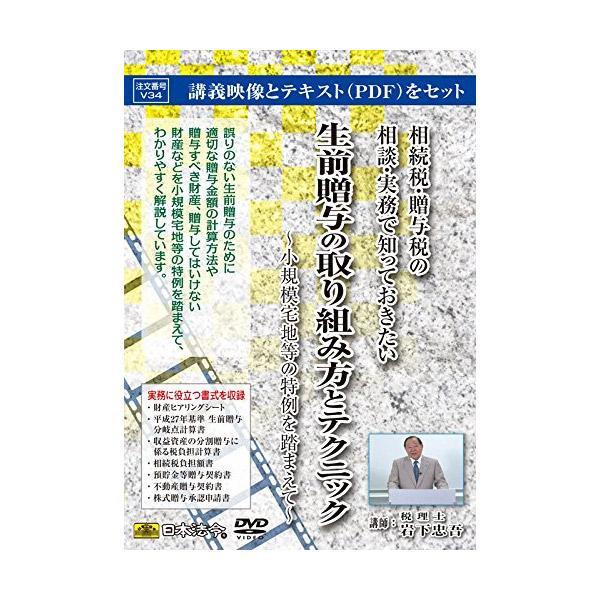 DVD 相続税・贈与税の相談・実務で知っておきたい生前贈与の取り組み方とテクニック -小規模宅地等の特例を踏まえて- V34【CD/DVD】