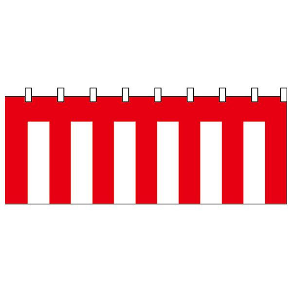 N紅白幕(綿) 1955 5間 H700mm【玩具】