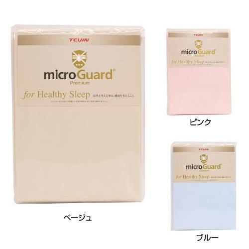 ミクロガード(R) プレミアム 掛け布団カバー シングルロング MGP0004【寝装・寝具】