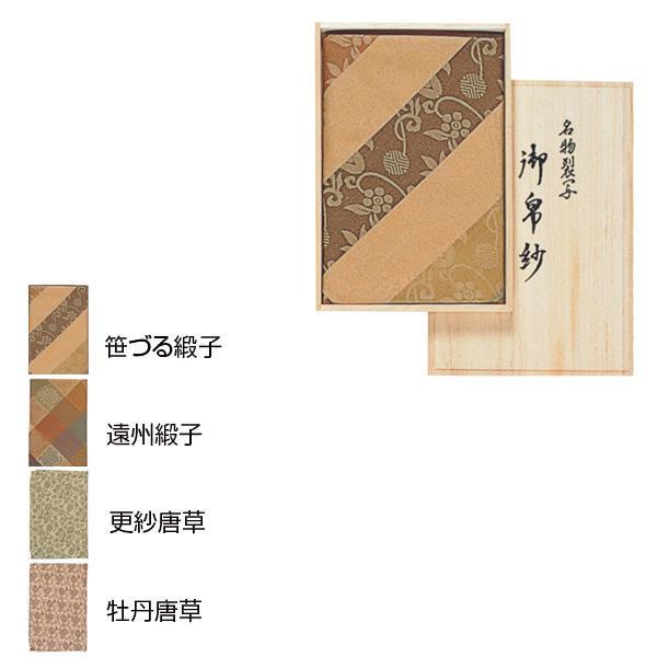 宮井 名物裂台付きふくさ 絹38×38cm 桐箱入【冠婚葬祭】