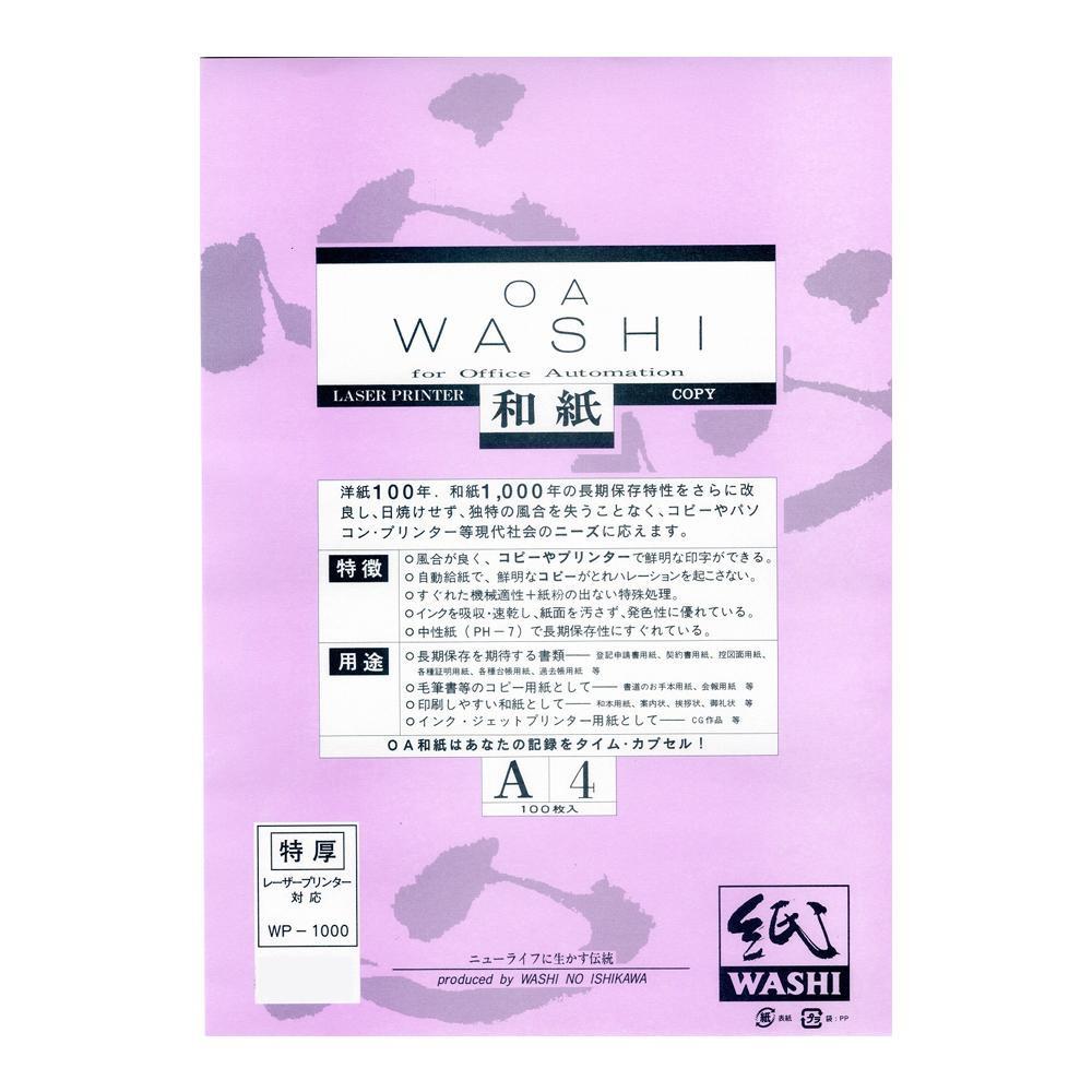 和紙のイシカワ OA和紙特厚 白 A4判 100枚入 10袋 WP-1000-10P【文具】