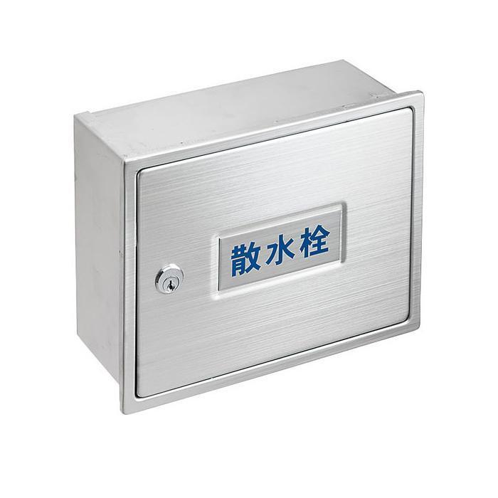 カギ付で安心! SANEI カギ付散水栓ボックス R81-3K-190X235【ガーデニング・花・植物・DIY】