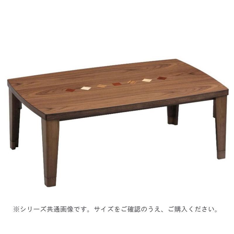 【代引き・同梱不可】こたつテーブル チョコ 120 Q030【秋冬家電】