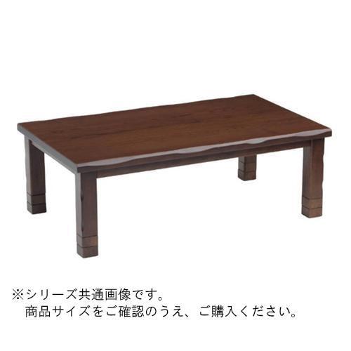 【代引き・同梱不可】こたつテーブル 葉月 120 Q047【秋冬家電】