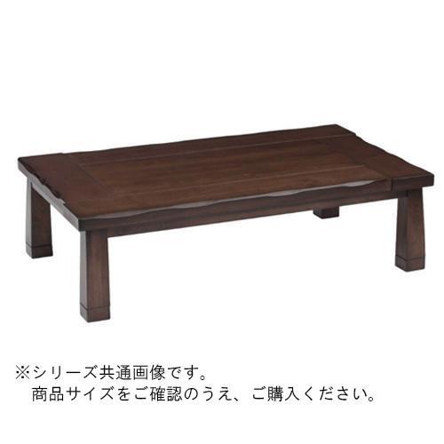 【代引き・同梱不可】こたつテーブル 天草 150 Q058【秋冬家電】