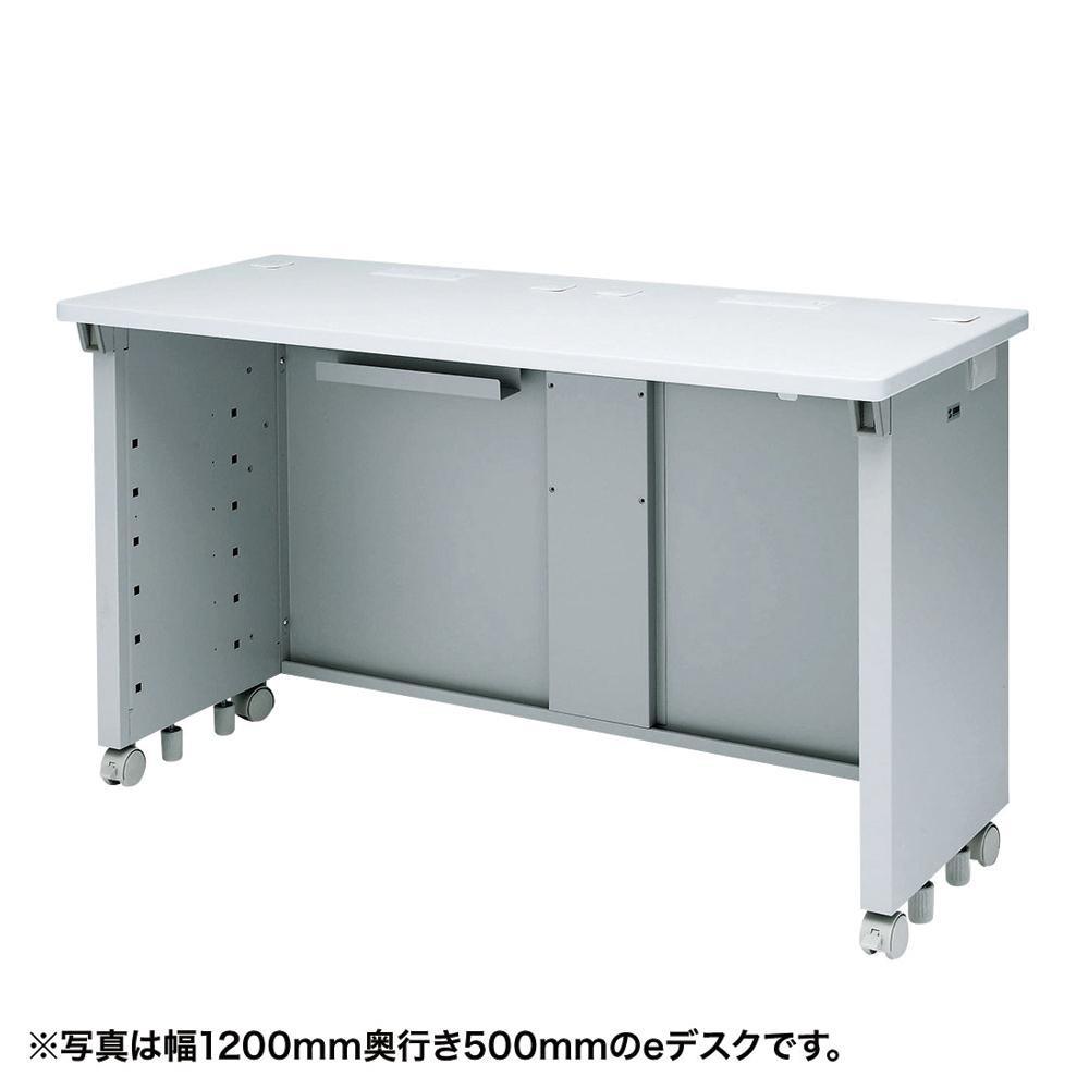 【代引き・同梱不可】サンワサプライ eデスク(Sタイプ) ED-SK10550N【オフィス収納】