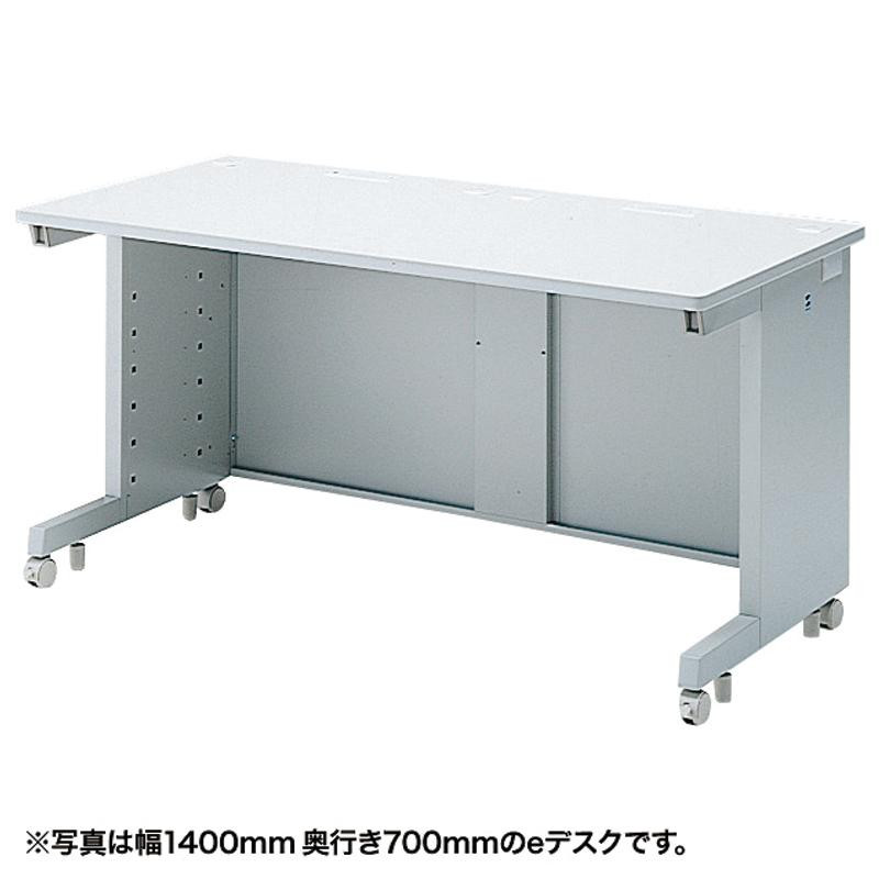 【代引き・同梱不可】サンワサプライ eデスク(Sタイプ) ED-SK15070N【オフィス収納】