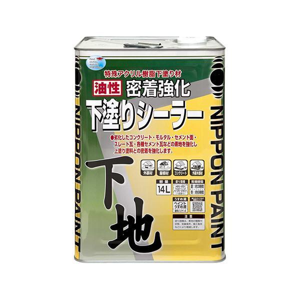 【代引き・同梱不可】ニッペホームペイント 油性密着強化下塗りシーラー 黄褐色 14L【ガーデニング・花・植物・DIY】