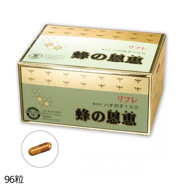 リフレ 蜂の恩恵 サプリメント 36.77g(383mg×96粒)【健康回復】