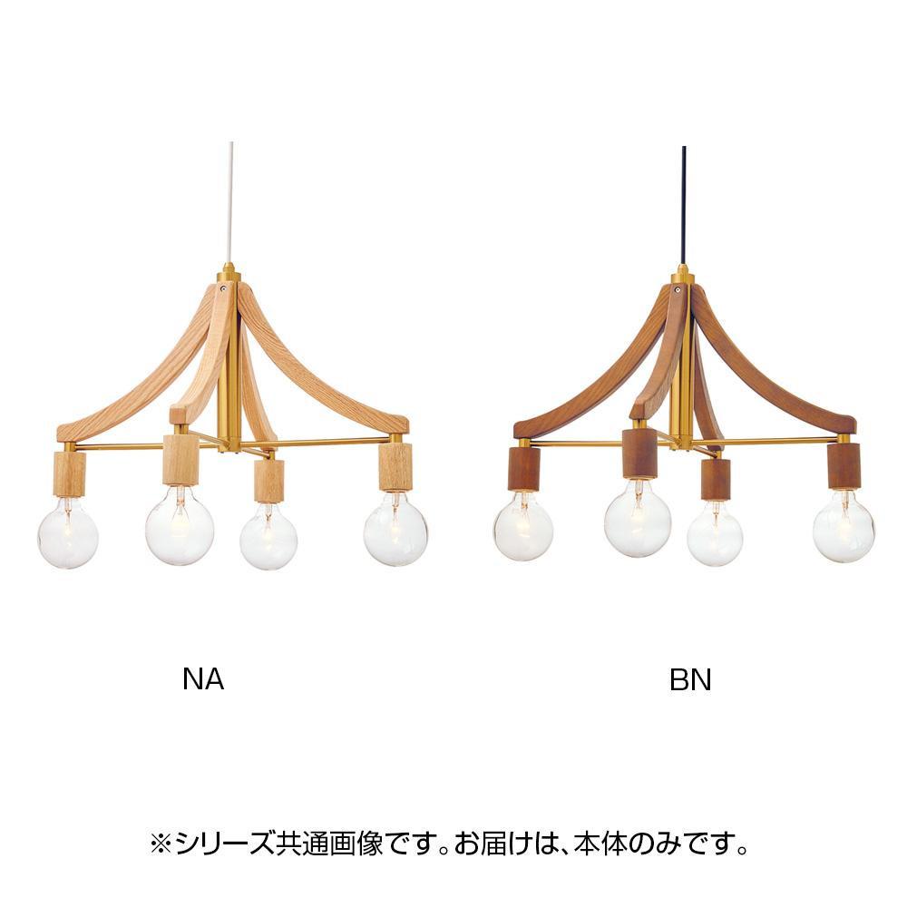 ペンダントライト Leni レニー 本体のみ【照明】